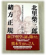 書籍「北里柴三郎と緒方正規 日本近代医学の黎明期」 野村茂 著