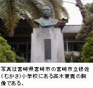 写真は宮崎県宮崎市の宮崎市立穆佐(むかさ)小学校にある高木兼寛の胸像である。