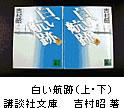 白い航跡(上・下) 講談社文庫 吉村昭 著